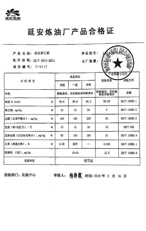 苯乙烯检测报告.jpg